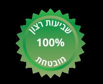 מדביר בתל אביב